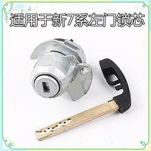 适用于宝马新7系左门锁芯 汽车专用改装替换锁芯 全车锁芯
