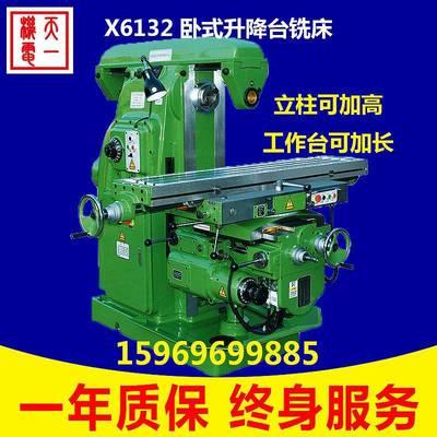 品質供應 X6132 臥式升降臺銑床 臥式萬能銑床(圖)