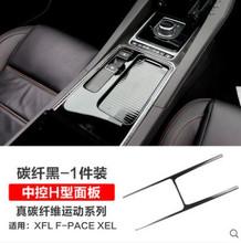 捷豹F-PACE改装 XFL XEL中控排挡面板专用装饰框 碳纤维内饰改装