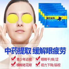 正品爱视力蜂胶蓝莓眼贴缓解眼疲劳眼干涩电脑族视力白领保健贴