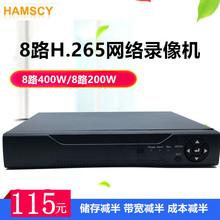 H.265 8路NVR 高清1080P网络硬盘录像机 400W监控主机 P2P 远程