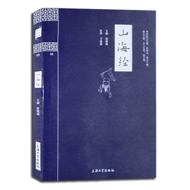 Authentic mountain and sea classics / Zhong Shuguo essence original text annotated translation refined interpretation story extended reading