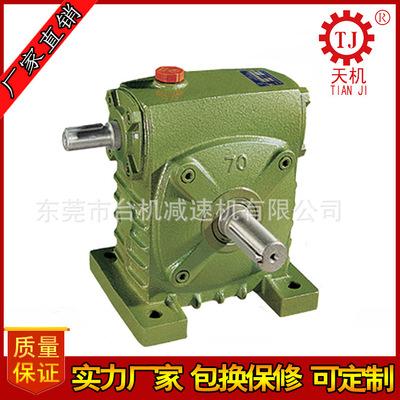 广东东莞WPS蜗轮蜗杆减速机 40~250型小型涡轮涡杆减速器生产厂家