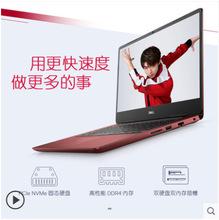 Dell/戴尔 灵越14 5480-1525 2G?#32769;?#20843;代i5四核固态 14英寸笔记本