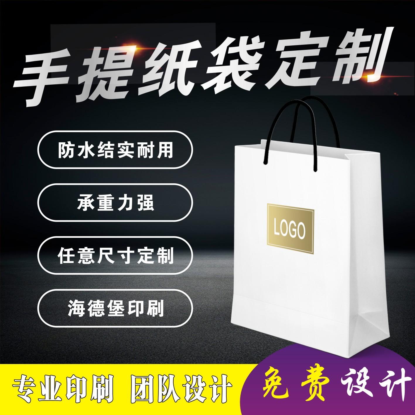 手提袋定制印刷免费设计制作礼品袋订做印制企业广告纸袋定做