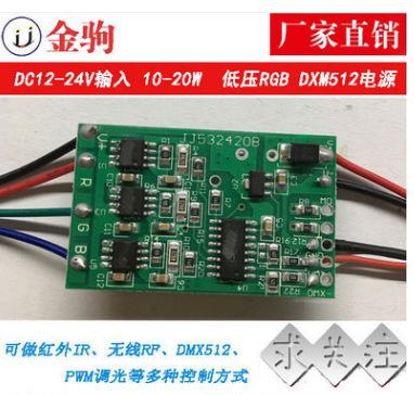 DC12-24V 10W RGB低压恒流电源 采用国际DMX512标准协议