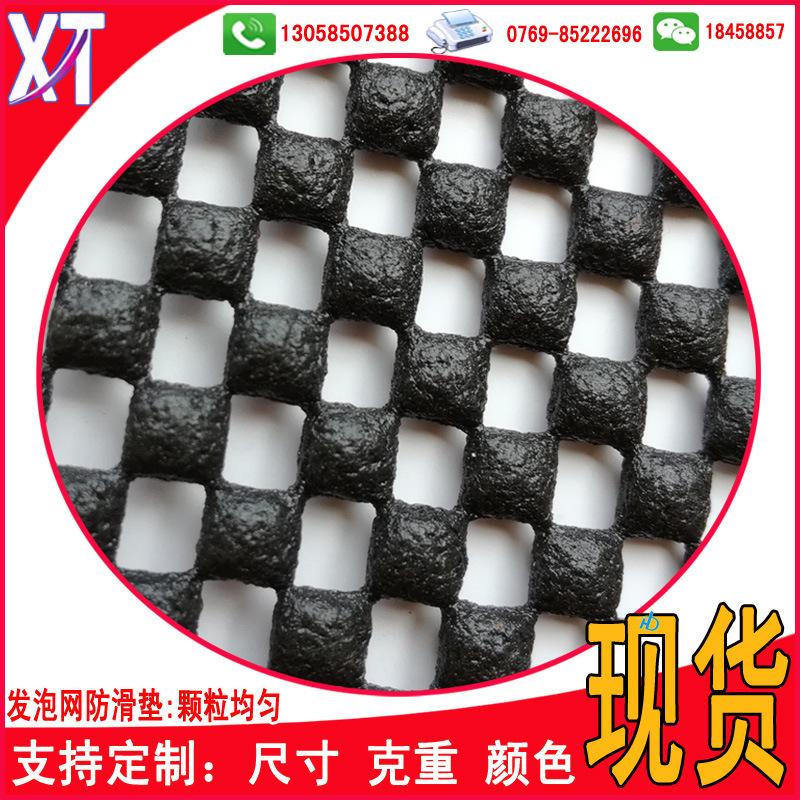 厂家直销pvc防滑垫网布止滑网布发泡网塑料防滑网布黑色现货供应