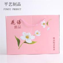 热销通用花语陶瓷彩盒 手提式3 5层瓦楞 厂家直销大量现货定制
