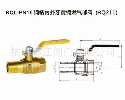 RQL-PN16(RQ211) 钢柄内外牙黄铜燃气球阀