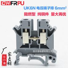 厂家直销纯铜导轨式组合UK6N接线端子UK-6N 6MM端子排 高品质款