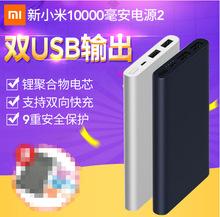 适用小米移动电源2 双向快充10000毫安手机便携通用超薄充电宝