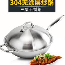 304三层复合不锈钢炒锅无油烟不粘无涂层健康节能锅汤煲会销礼品