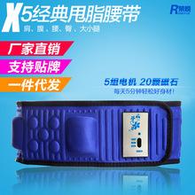 X5减肥神器抖抖机瘦身腰带器材远红外线发热震动懒人按摩甩脂腰带