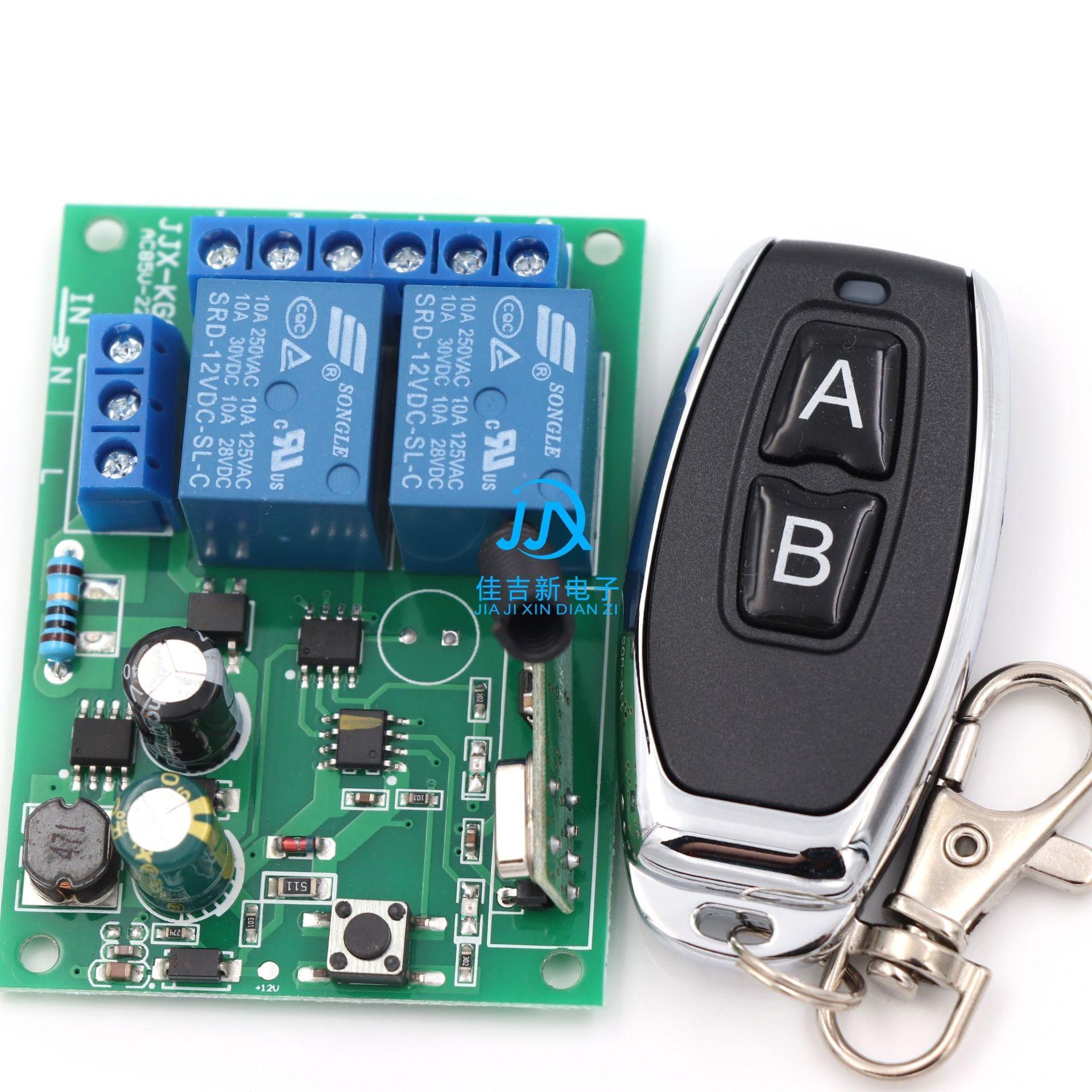 遥控开关220V两路输出控制电子锁 灯具 正电机反转学习型国内外通