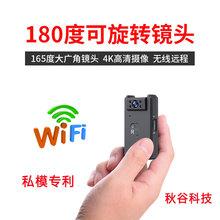 跨境智能wifi無線攝像頭夜視手機遠程家庭小型網絡監控攝像機4K