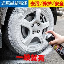汽車輪胎蠟光亮劑 去污泡沫保護釉清洗養護 美容防老化防曬鍍膜