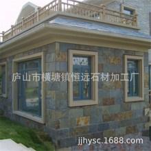农村别墅外墙文化砖 锈色青石板材 庭院装饰石材 室内外铺地石