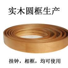 實木圓形掛鐘邊框相框曲木畫框樺木裝飾畫簡約木圈定做OEM廠家