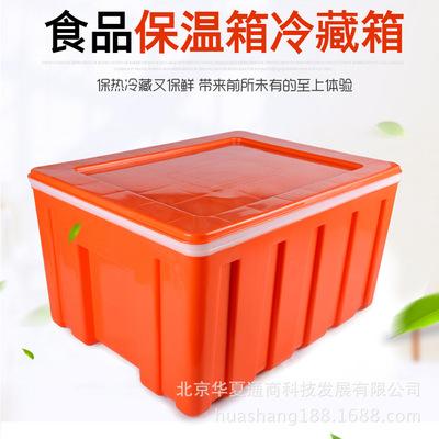 外卖保温箱商用塑料60L升送餐特大号食品冷藏箱配送馒头米饭户外
