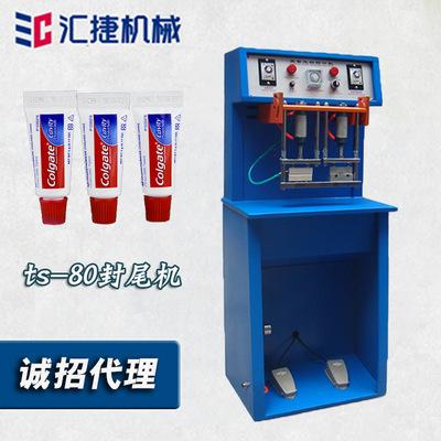 牙膏铝管封尾机TS-80软管化妆品灌装封尾机厂家直销欢迎咨询