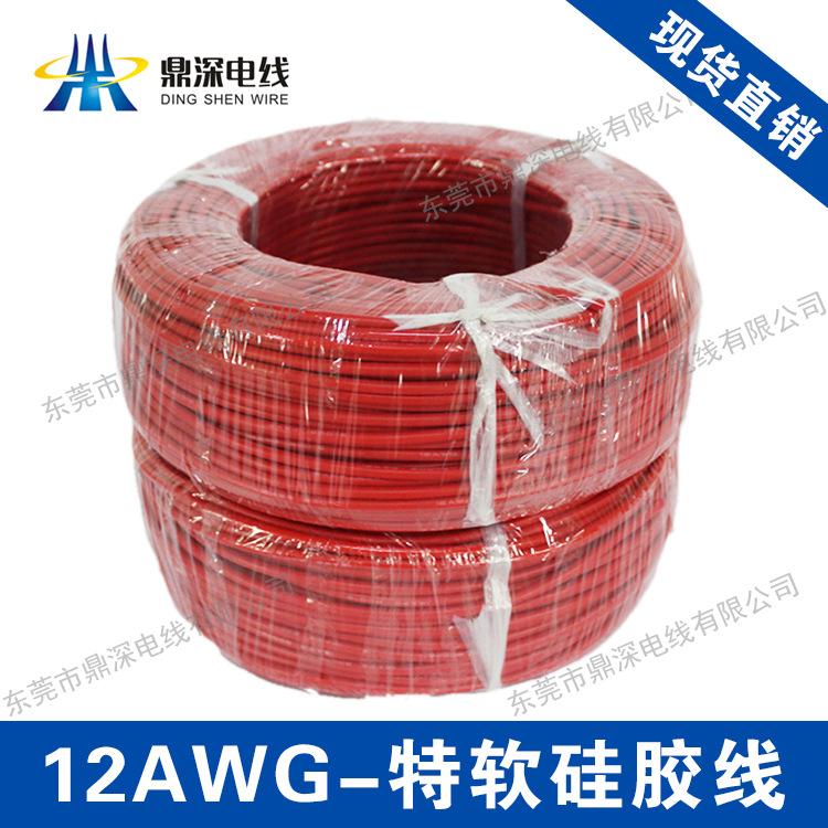12AWG-特软硅胶线-白色.jpg