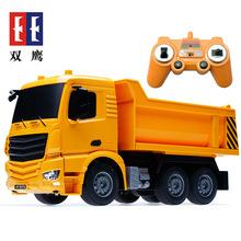 双鹰E570-001遥控工程翻斗车 小男孩互动玩耍车 儿童玩具车厂家批