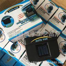 太陽能排熱風扇 車載換熱器 汽車內飾用品小型散熱器 車腮降溫器