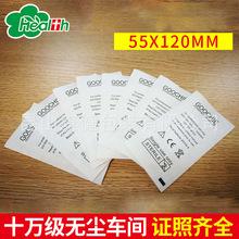 可定制 三边封纸塑袋55*120适合一体针美容针缝合线环氧乙烷灭菌