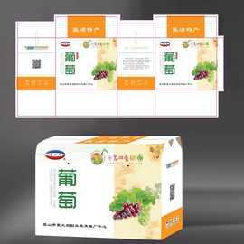 厂家直销食品果蔬礼品包装盒快递包装盒水果箱加工定制