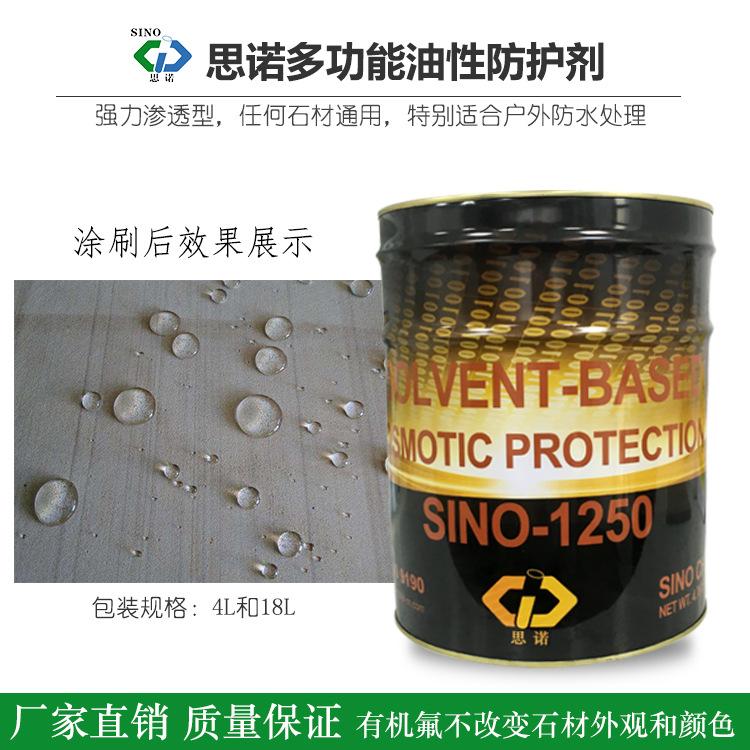 花岗岩防水剂 思诺SINO1250大理石石材油性防护剂纳米氟防污正品