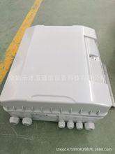 热销分光分纤箱 96芯塑料分纤箱 96芯室外抱杆式光缆熔纤箱配线箱