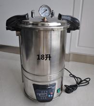 手提压力蒸汽灭菌器DSX-280A-医用18升高压蒸汽消毒锅-消毒锅价格