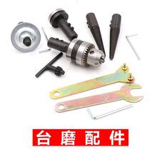 臺磨機夾頭 拋光砂輪軸 拆卸扳手轉換 夾頭連接桿 電鉆轉換器配件