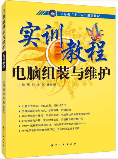 批发图书 实训教材 正版图书 电脑组装与维护实训教程