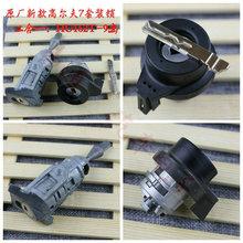 新款HU162T-9齿大众高尔夫7原厂练功锁安装用锁 10齿门点火全车锁