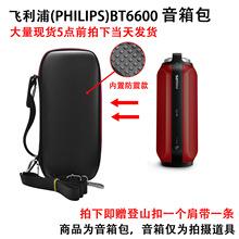 适用于飞利浦PHILIPS BT6600便携音响收纳包保护套尼龙包防震黑色
