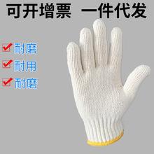 十针白涤棉650克 作业手套 劳工男式手套 针织纯色劳保防护手套