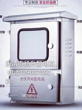 不锈钢配电箱 巡检箱  光伏并网箱 水表电表箱不锈钢配电箱户外 2