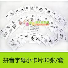 字母拼音卡片 幼儿园早教启蒙儿童看图识字 学汉语小学生教学图片