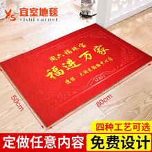 印刷刺绣烫金防滑拉绒广告地垫定做logo 礼品入门垫脚垫定制批发