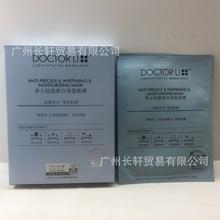 李醫生祛斑面膜6片李士祛斑美白保濕面膜淡化色斑去斑補水面貼膜