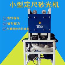 鑫业木工机械定尺砂光机小型重型宽带木材定厚砂光机板材抛光机械