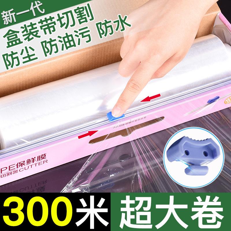 厨房食品保鲜膜带切割器切割盒PE膜大卷批发经济装包装膜家用冰箱
