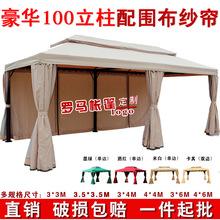 大型室外帐篷罗马帐篷婚庆活动篷农家乐遮阳棚4*6M户外四柱凉亭