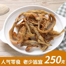 現烤龍頭魚手撕即食海鮮零食海味干貨即食連云港特產零食小吃