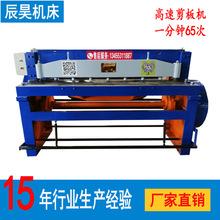 廠家推薦 Q11-3×1300高速機械剪板機 機器成熟 剪切速度快