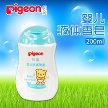 貝親 嬰兒液體香皂 肥皂 兒童沐浴露 保濕滋潤 200ml  IA121