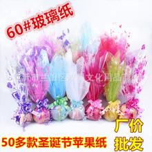 批发圣诞节?#36824;?#21253;装纸 透明玻璃纸 平安果包装纸 鲜花包装纸--60#