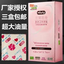 蜜糖避孕套100只裝超薄超大的油量byt桑拿成人用品一件代發玩美