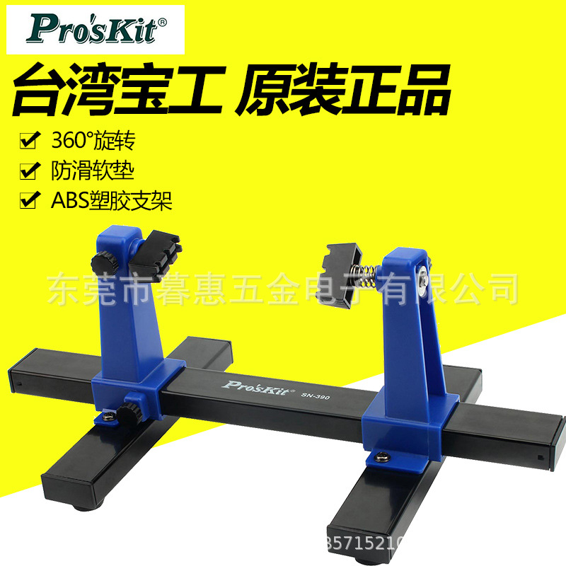 台湾宝工SN-390可调式旋转焊接辅助夹座 电路板维修夹具